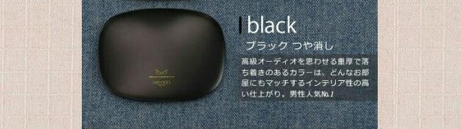 【ケノンおすすめ色】4位つや消しブラックの口コミ