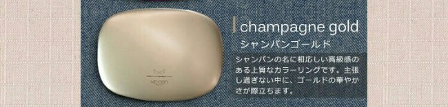 【ケノンおすすめ色】2位シャンパンゴールドの口コミ