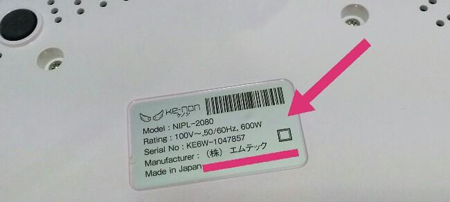 ケノン偽物を見分ける方法②脱毛器の裏にエムテック(ケノンの製造会社)のシールが貼ってあるか