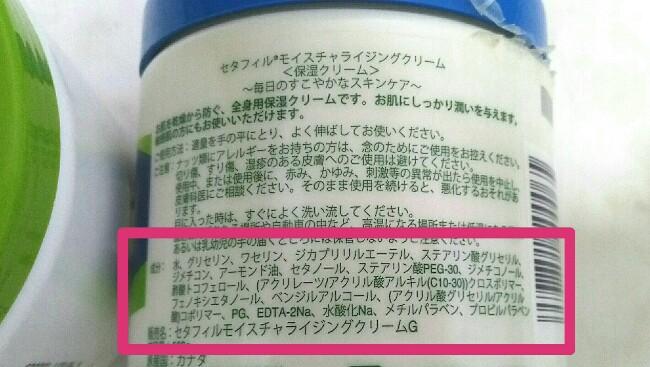 セタフィルモイスチャライジングクリーム青色と緑色の違いは?【結論】