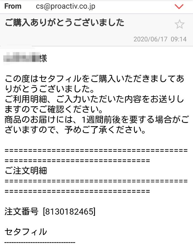 手順⑧【セタフィルPRO】確認メールをチェック
