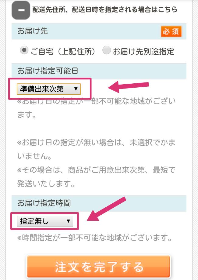 手順④【セタフィルPRO】支払い方法を入力する