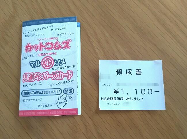 【2020年】1000円カットのカットコムズに行ったら最高だった件【体験談】