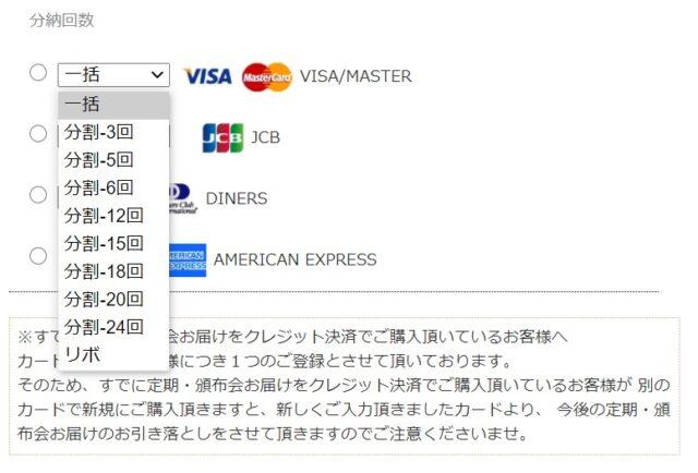 分割払いの方法②オーパスビューティー03公式サイトで購入画面にすすむ