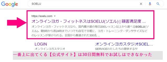 SOELU(ソエル)無料体験が7日って本当!?【結論】
