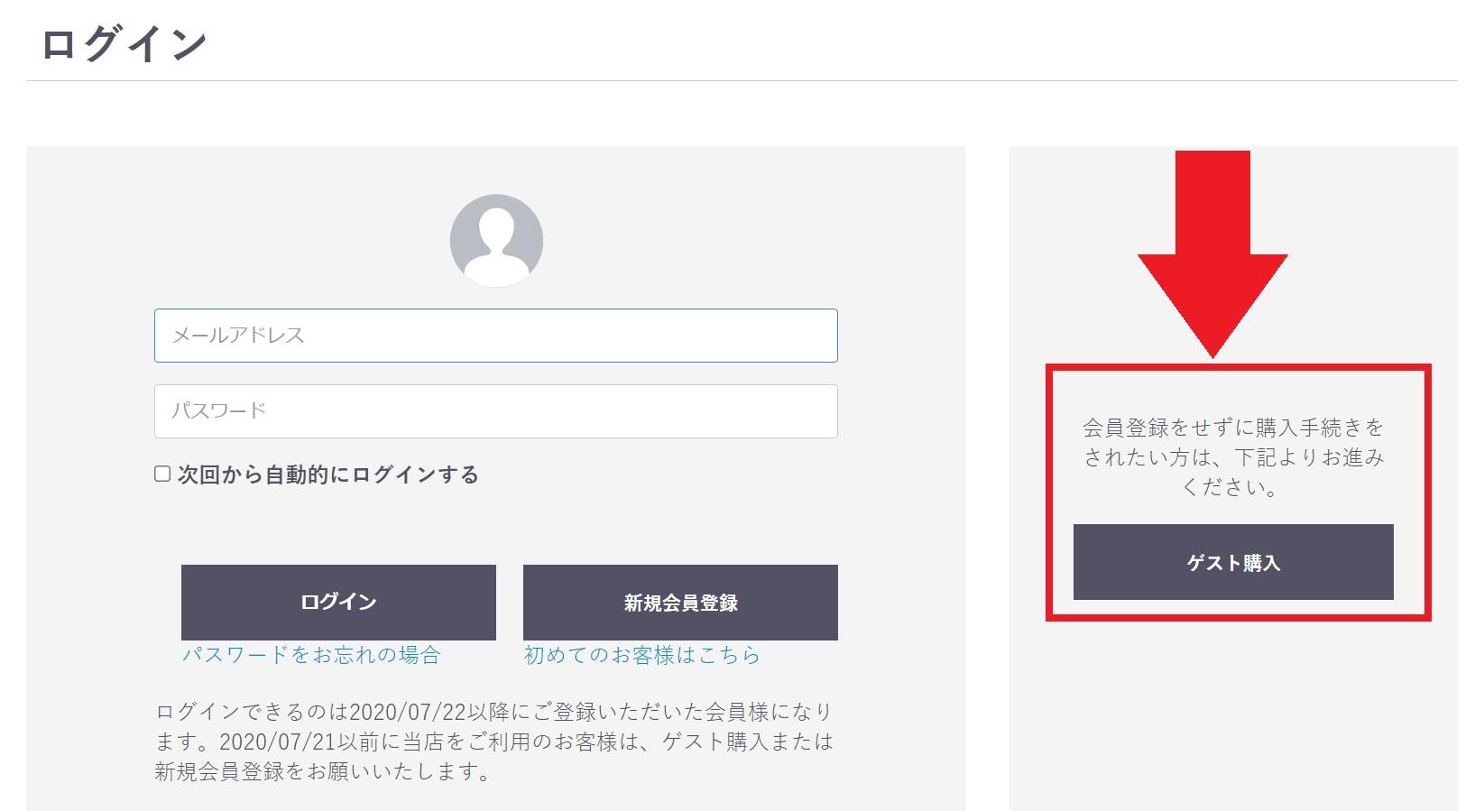 購入方法➂ログイン画面で会員登録するか決める