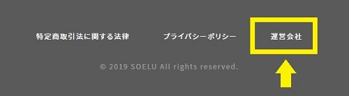 SOELU(ソエル)問い合わせページの確認方法は?