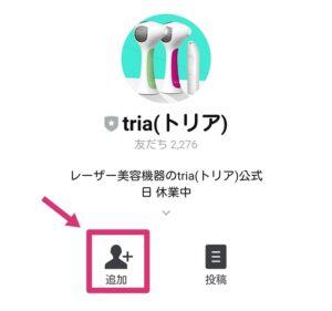 問いあわせ手順②トリアのLINE公式サイトを友だち追加する