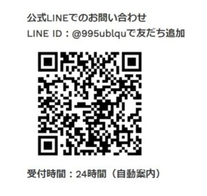 問いあわせ手順①トリア公式サイトのQRコードからLINEで友だち登録をする